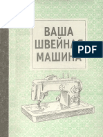 Ваша Швейная Машина (Руководство По Эксплуатации и Ремонту Бытовых Швейных Машин)