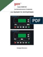 Smartgen Manual-6100K.pdf (1)