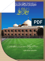10481645113 Muallim Ul Nahw by Al Muallim Org