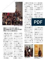 150512 Mori Bijutsukan - 円相から演奏まで Oyamada-san Report
