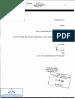 ישות מדינית  - דוח רבעוני 2017 - ראשון.pdf