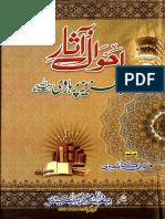 Ahwal Wa Asar Allama Abdul Aziz Parharvi by Mateen Kashmiri