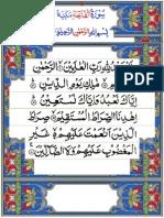 Quran Arabic Text Uthmani Style