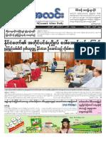 Myanma Alinn Daily_ 2 September 2017 Newpapers.pdf