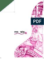 Aroh-2_Chapter-11.pdf