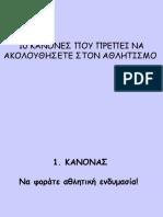 A8lhtikoi_kanones