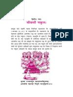 Bhashwatii 1 Chap 02
