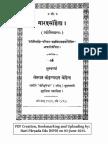 narada_samhita_hindi.pdf