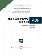 81 Око государя.pdf