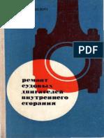 Файвушевич ВМ -Ремонт Судовых Двигателей Внутреннего Сгорания.