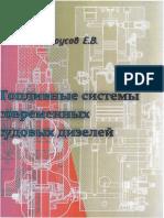 ЕВ Белоусов . Топливные Системы Современных Судов