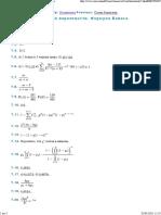 Формула полной вероятности