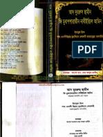 Aad Durrus Samin-Shah Waliullah.pdf