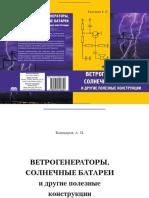 Ветрогенераторы,_солнечные_батареи_и_другие_полезные_конструкции..pdf