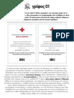 grifoi+lyseis(13).pdf