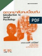 PC263- จิตวิทยาสังคมเบื้องต้น.pdf
