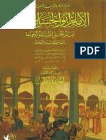 أبو الحسن الأشعري ( نحو وسطية إسلامية جامعة) مركز الأزهر للنشر