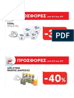 Ab Basilopoulos Prosfores Imeras 04092017