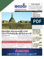 Myanma Alinn Daily_ 4 September 2017 Newpapers.pdf