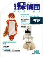 Tanteidan Magazine 140.pdf