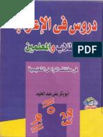 Arabic Livre-doros i3rab