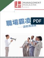 管理雜誌.2017年7月.pdf