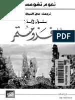 الغزو مستمر.نعوم تشومسكي.pdf