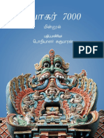 Bogar_7000 போகர் ஏழாயிரம்.pdf
