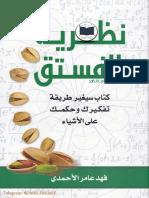 نظرية_الفستق.pdf