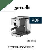 Καφετιερα Εσπρεσσο Arielli Km-470bs