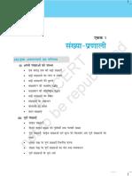 sankya pranali