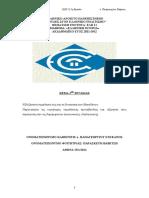 3h ergasia elp 11 2012.pdf
