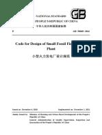 GB 50049-2011.pdf