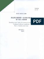 BS EN 10216-5 Chinese.pdf