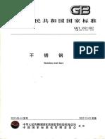 GBT1220.pdf