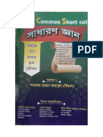 Best Common Shortcut (General Knowledge and Daily Science).pdf