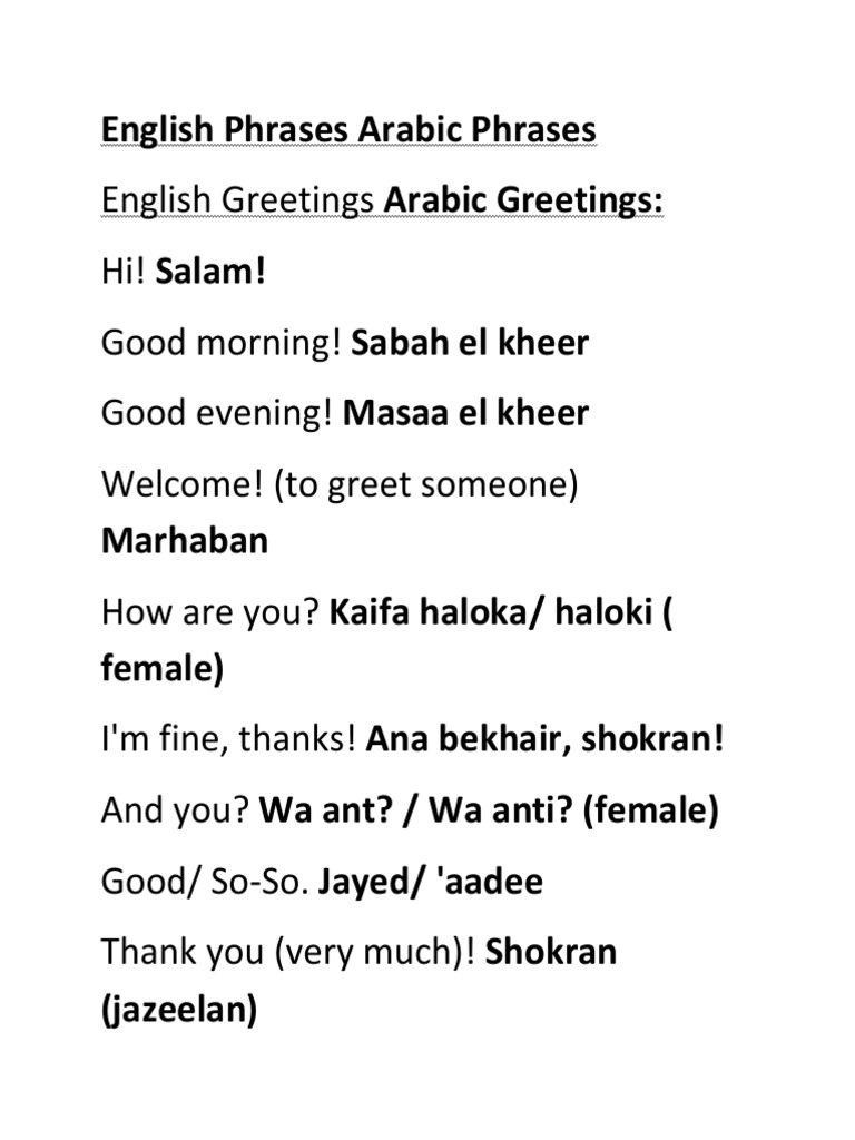 English Phrases Arabic Phrases