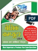 Computer eBook Hindi