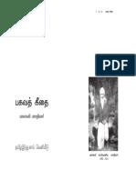 Barathiyaar - Bhagavath Geetha.pdf
