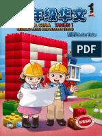 一年级 华文 (课本).pdf