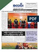 Myanma Alinn Newspaper (27.8.17)