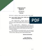 E Commerce exempted from VAT.pdf