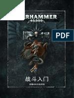 Warhammer 40K Rules 中文簡體