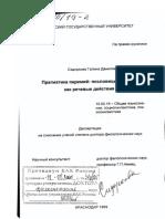Прагматика паремий_Пословицы и поговорки как речевые действия