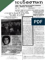 PANSPOUDASTIKH N 8.pdf