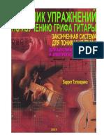 Barrett Tagliarino_Guitar Fretboard Workbook-2003_rus_end Final