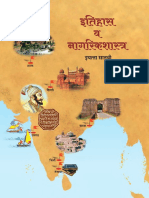 BalBharati VII Std History Textbook