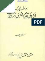 Bahawalpur Main Urdu Ki Qadeem Daftari Dastaweezat