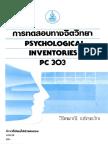 PC303- การทดสอบทางจิตวิทยา.pdf