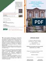 Πρόσκληση - Ανάδειξη της φυσικής και πολιτιστικής κληρονομιάς της Λέσβου